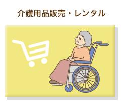 介護用品 販売・レンタル