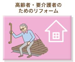 高齢者・要介護者のためのリフォーム